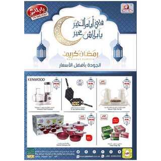 عروض يابلاش عروض رمضان