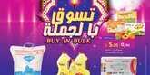 عروض لولو الرياض تسوق بالجملة