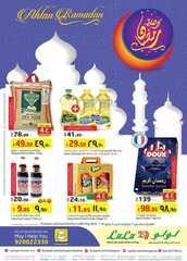 عروض لولو الرياض اهلا رمضان