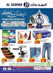 عروض السدحان الاسبوعية رمضان كريم