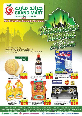 عروض جراند مارت رمضان كريم