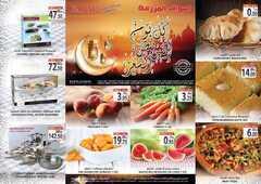 عروض المزرعة الشرقية مهرجان الطازج مع رمضان
