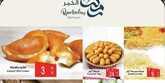 عروض مرحبا الاسبوعية عروض رمضان