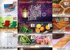 عروض المزرعة الشرقة مع العيد جاء الطازج