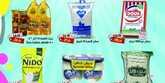 عروض رامز الرياض عروض الحج و العيد
