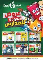 عروض نوري عروض العودة الى المدارس