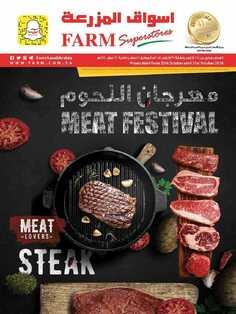 عروض المزرعة الشرقية عروض اللحوم