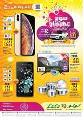 عروض لولو الرياض سوبر مهرجان السنوي