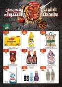 عروض الدانوب الرياض مهرجان الشواء بانتظاركم