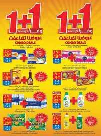 عروض التميمي الشرقية المنتجات الدولية
