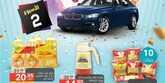 عروض نوري اسعار التوفير بالعام الجديد