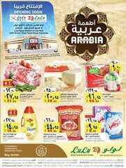 عروض لولو الدمام اطعمة عربية