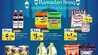 عروض لولو الدمام التسوق في رمضان