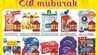عروض الثلاجة العالمية عيدكم مبارك 24 رمضان 1440