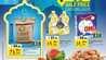 عروض لولو جدة وتبوك نصف السعر 16 رمضان 1440