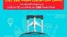 عروض اكسايت للالكترونيات وقت السفر 18 رمضان 1440