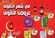 عروض المزرعة الشرقية المجلة الاسبوعية 18 رمضان 1440