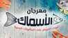 عروض بنده وهايبر بنده مهرجان الاسماك 1/7/2019