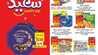 عروض التميمي الرياض والقصيم عيد سعيد 8/8/2019