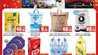 عروض الثلاجة العالمية عيدكم مبارك 8/8/2019