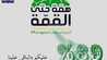 عروض معهد الارتقاء عروض اليوم الوطني 89 السعودي