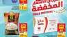 عروض كارفور مهرجان الاسعار المخفضة 4/9/2019