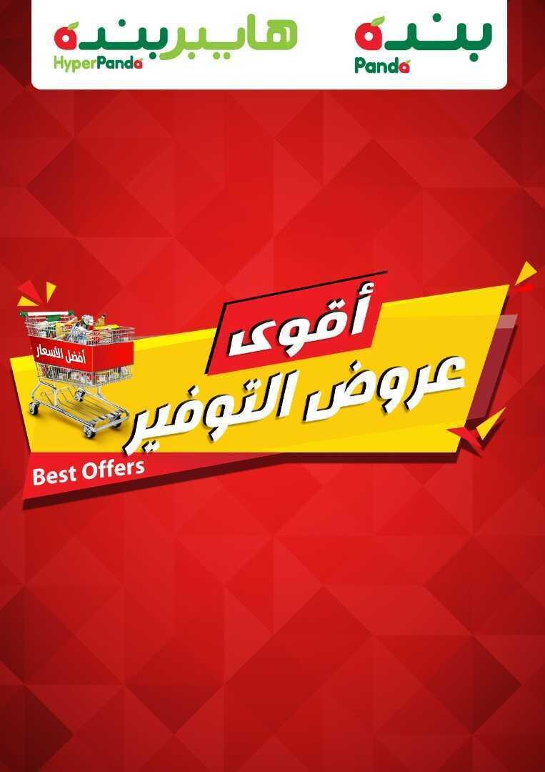 Photo of عروض بنده الأسبوعية بتاريخ 12/8/2020 الموافق 22 ذي الحجة 1441أقوة عروض التوفير